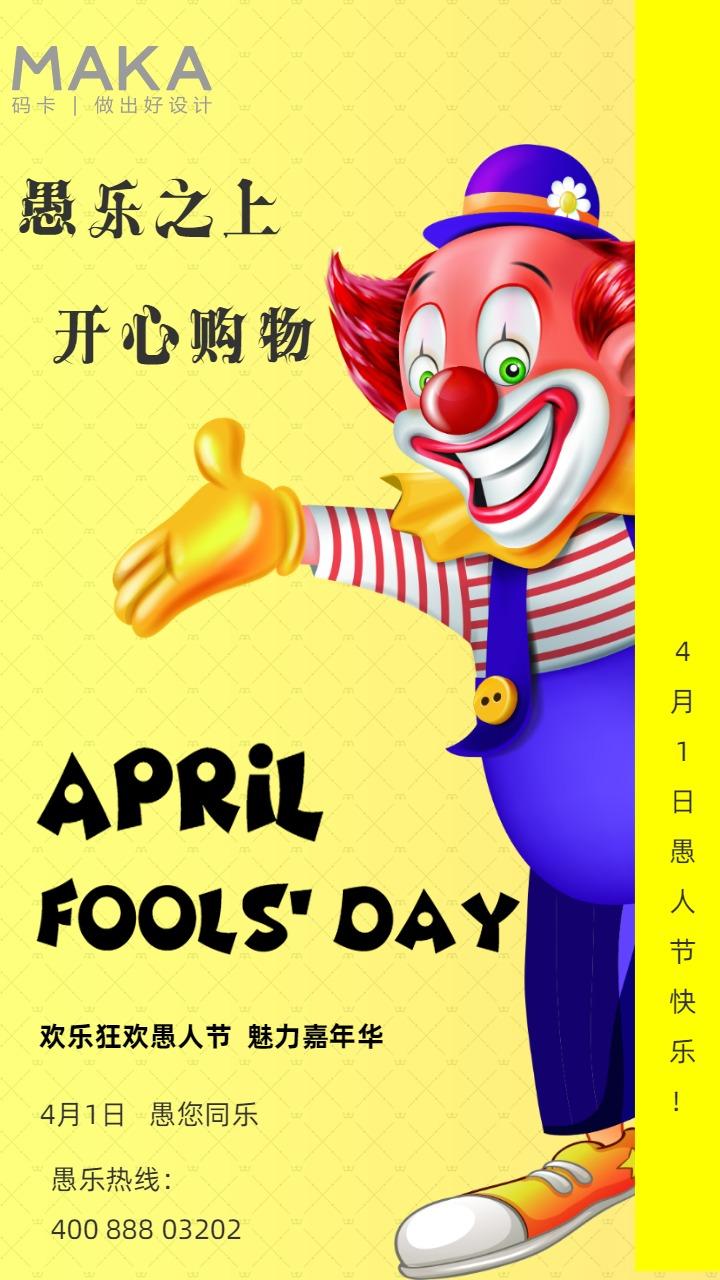 愚人节黄色小丑商场促销活动海报