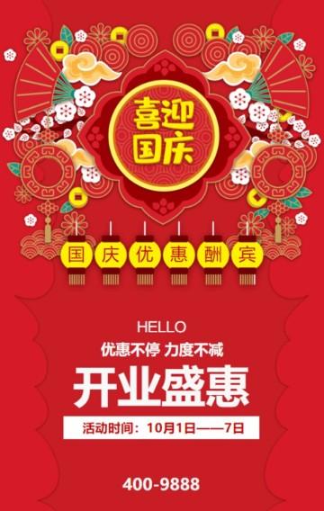 国庆开业活动促销宣传海报