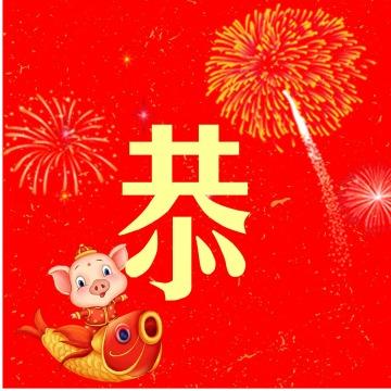 【公众号次图】公众号新年贺卡公众号新年次图新年祝福通用中国风红色原创烟花