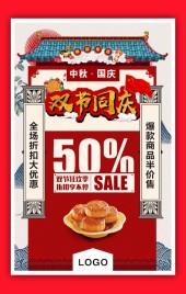 红色复古中国风高端大气中秋国庆促销中国风H5
