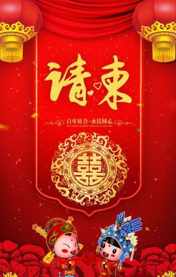 中国风/中式古典/中国传统婚礼请柬/邀请函/请贴/喜贴/喜柬/喜函