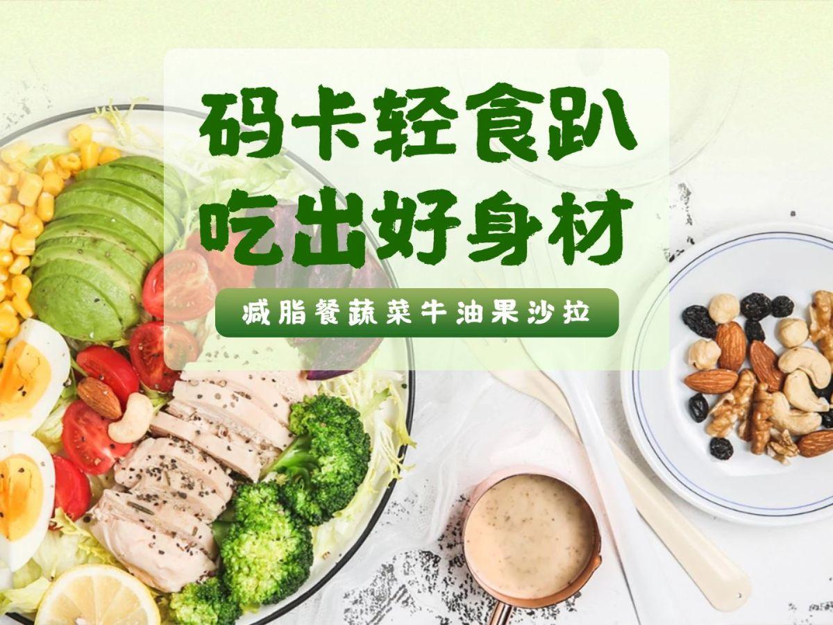 简约风减脂餐蔬菜牛油果沙拉美团外卖主图