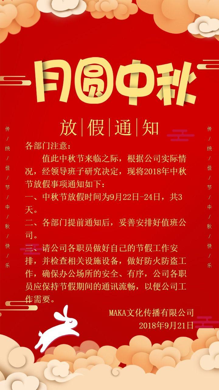 简约大气喜庆红色八月十五中秋节公司放假通知