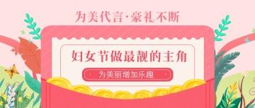 女王节妇女节医美促销综合宣传活动新版公众号封面图