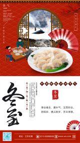 中国风冬至节气传统节日包饺子卡通插画宣传海报
