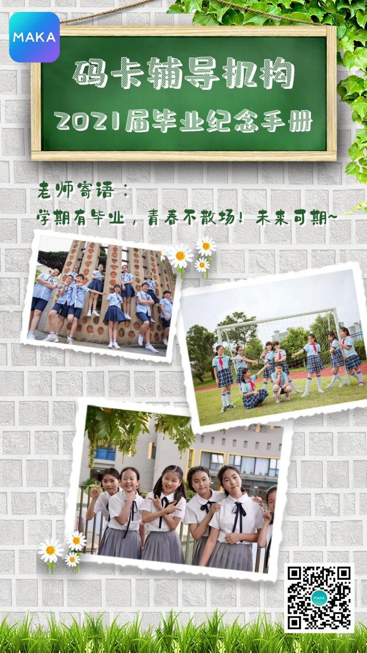灰色校园风毕业相册宣传海报