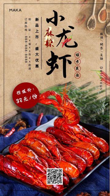 精美简约小龙虾商家宣传促销海报