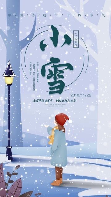 中国传统节气之小雪