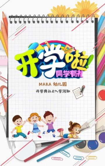 幼儿园开学典礼/开园须知/新学期开学