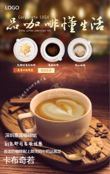 优雅咖啡饮品店优惠促销H5模板