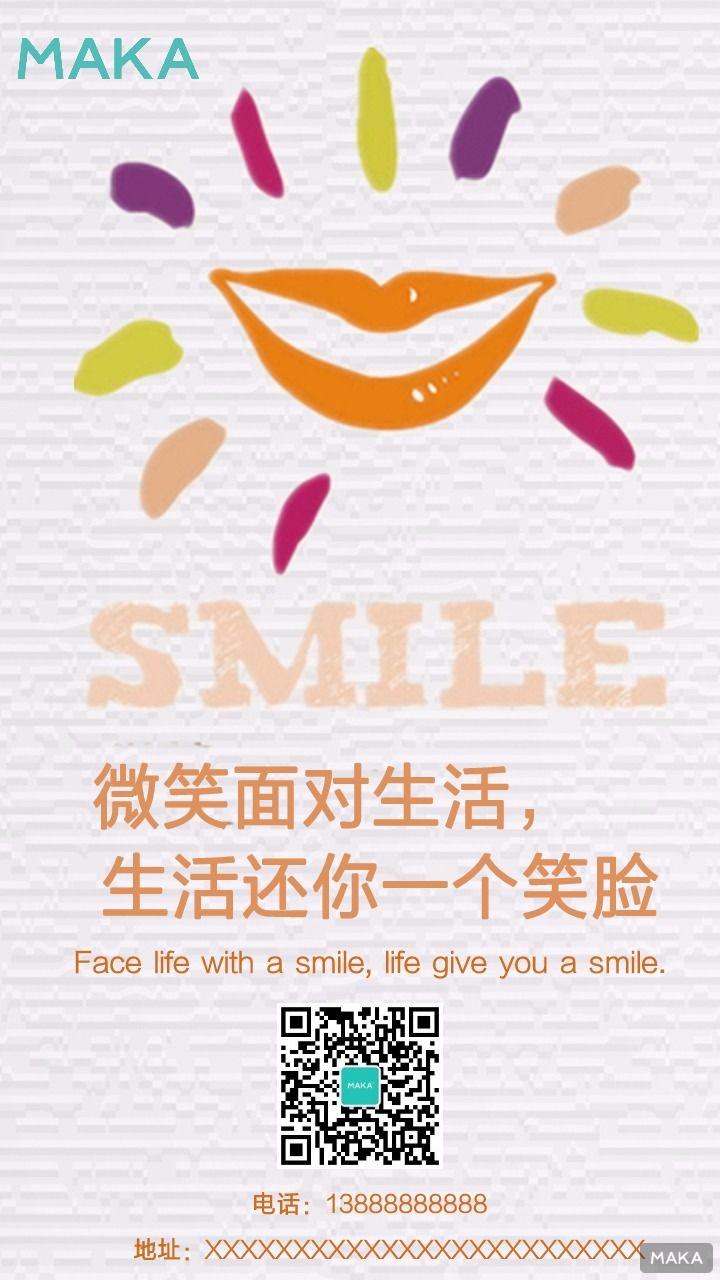 励志心灵鸡汤心情乐观微笑海报
