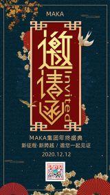 国潮中国风会议会展年终盛典邀请函海报模板