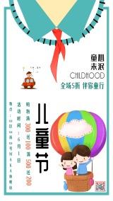 卡通手绘绿色白色六一儿童节品促销活动活动宣传海报