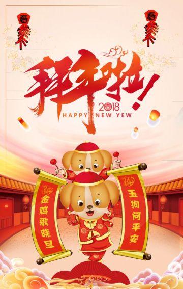 卡通创意春节祝福贺卡/2018狗年新年祝福/春节贺卡