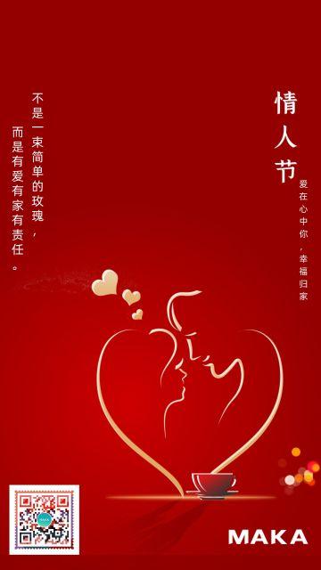 浪漫214情人节快乐海报