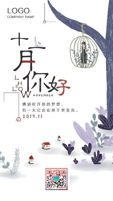 清新文艺十一月你好早安晚安日签问候手机宣传海报