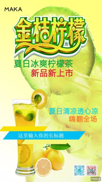 金桔柠檬茶上市