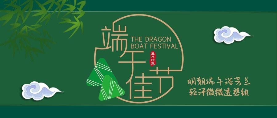端午节中国风互联网通用微信封面