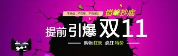 双十一双11淘宝天猫购物节狂欢电商banner