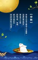 中秋中秋节企业个人祝福贺卡放假通知卡通手绘清新中秋节节日祝福贺卡