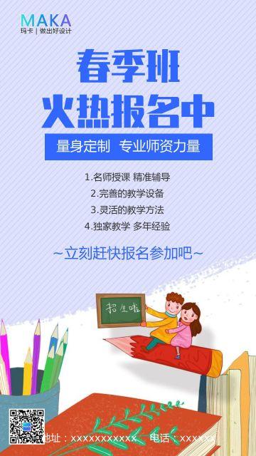 招生蓝色手绘卡通儿童创意培训宣传海报
