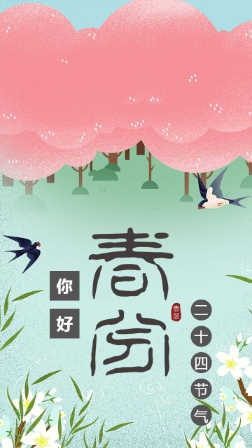 简约清新24节气之春分手机海报
