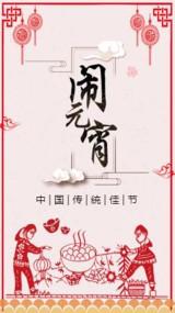 怀旧中国风公司元宵节祝福贺卡 元宵快乐宣传