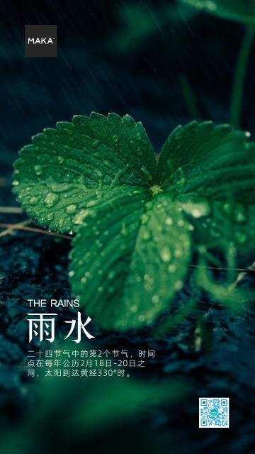 清新自然绿色雨水节气海报
