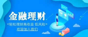 蓝色科技感扁平化设计金融理财公众号封面头图