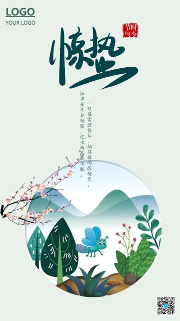惊蛰节气二十四节气春季绿色唯美励志用时尚微信宣传日签海报通