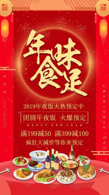 喜庆红色饭店除夕年夜饭促销活动宣传