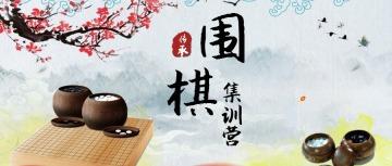中国风教育培训机构围棋培训班招生推广宣传公众号通用封面大图
