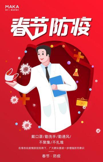 红色春节防疫政府公司公益宣传翻页H5
