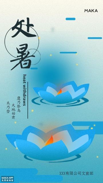 中国传统节日处暑海报