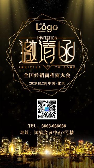 黑金商务科技会议邀请函招商推广邀请会议会展手机海报