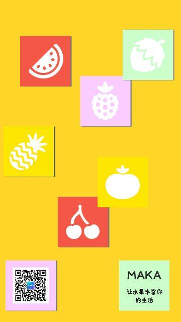 时尚多彩零售微商水果店铺推广样机海报