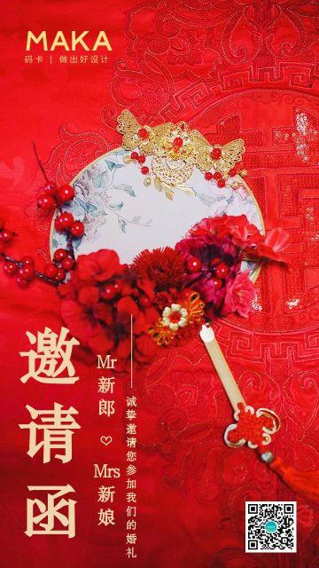 红色中国风中式婚礼请柬手机海报