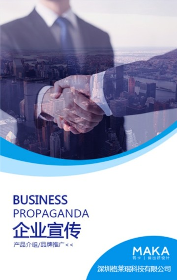 高端商务简约大气企业宣传产品介绍企业文化宣传招商合作H5模板