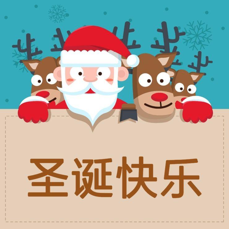 圣诞快乐公众号封面次条小图