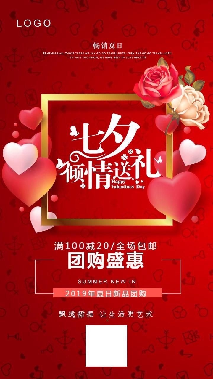 【七夕情人节31】七夕唯美浪漫活动宣传促销通用海报