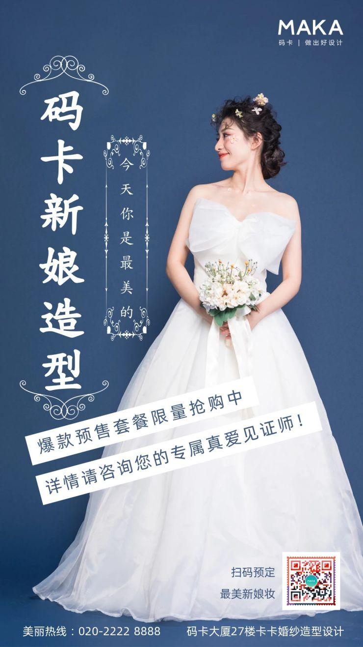 简约新娘化妆造型活动海报