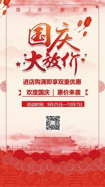 红色中国风国庆大放价优惠促销海报