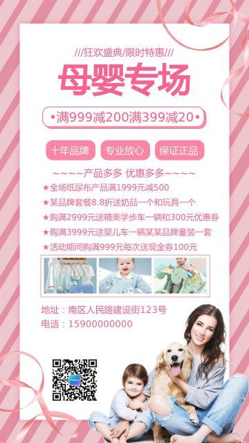 母婴专场母婴用品促销宣传粉色清新海报