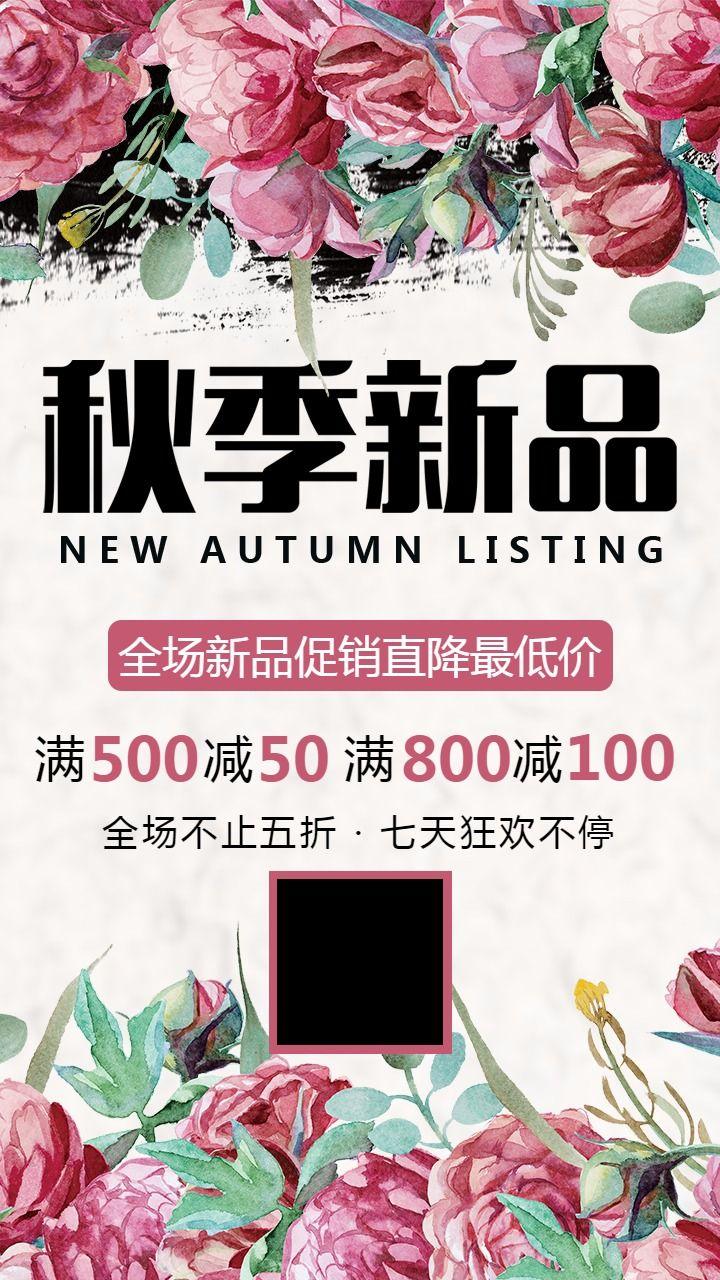 【秋季促销48】秋季活动宣传促销通用海报