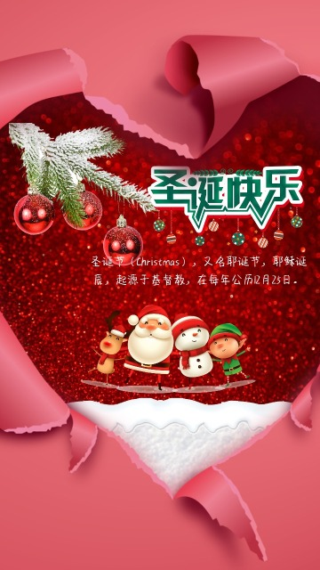 大红色 卡通 圣诞节 公司 企业 个人 祝福贺卡 宣传海报