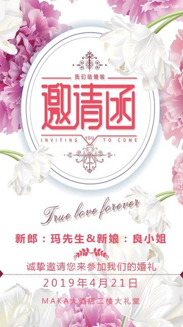 粉色唯美浪漫风婚礼请柬海报