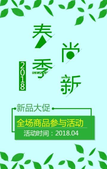 春季上新 2018新品上市 新品促销活动海报