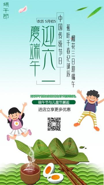 卡通手绘六一儿童节端午节海报