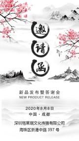 传统中国风水墨邀请函请柬