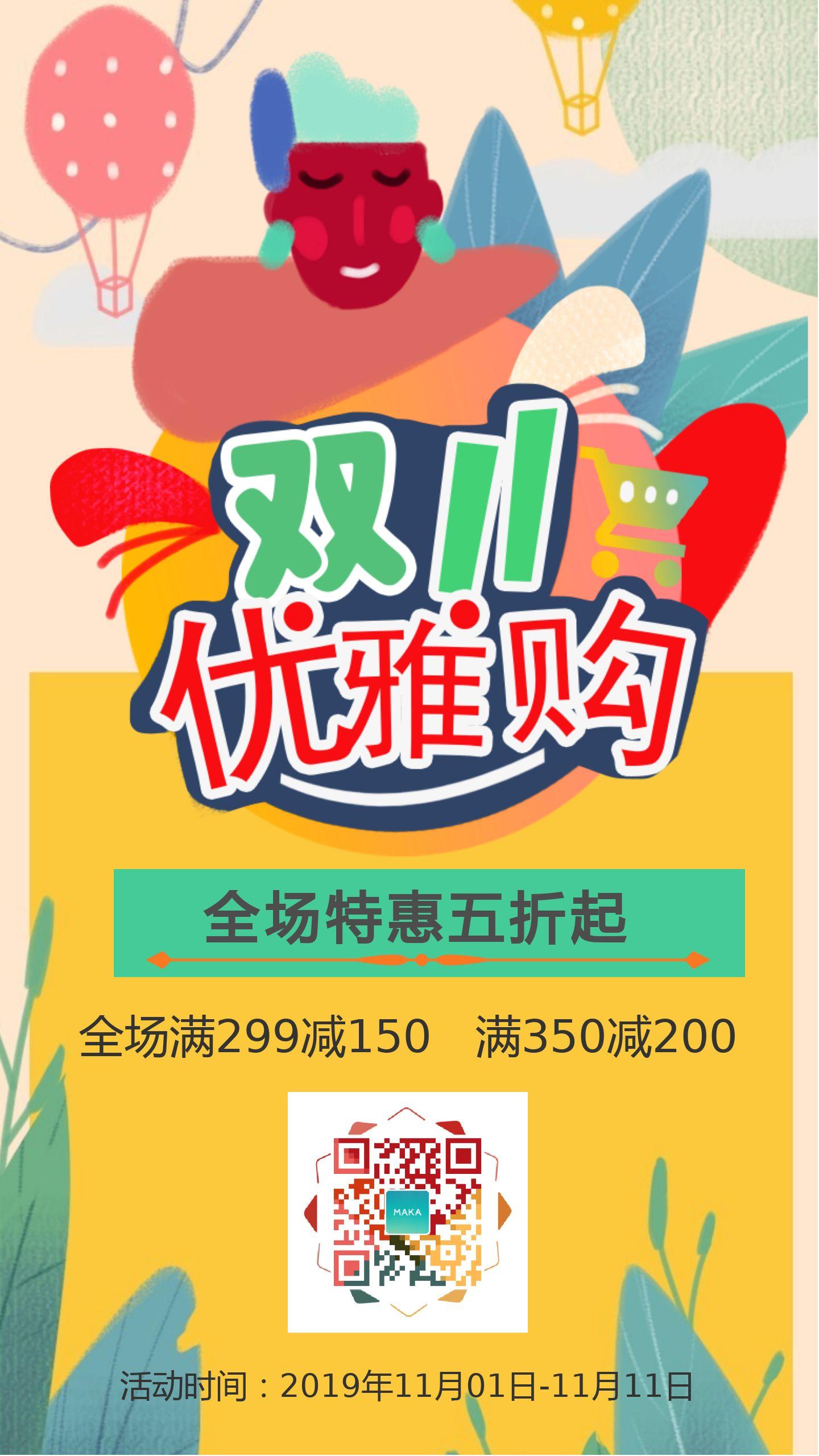 黄色简约大气手绘风店铺双十一促销活动宣传海报